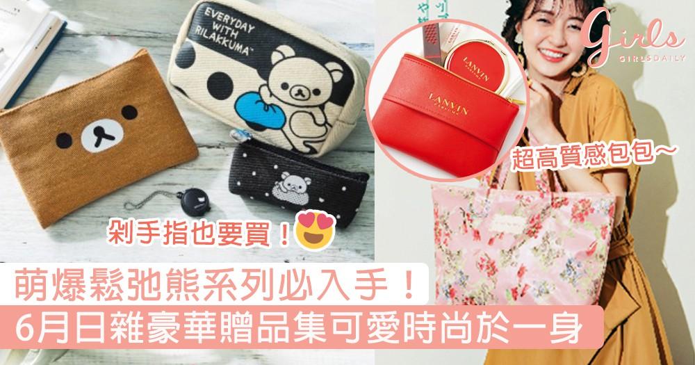 剁手指也要買!6月日雜豪華贈品集可愛時尚於一身,萌爆鬆弛熊系列必入手!