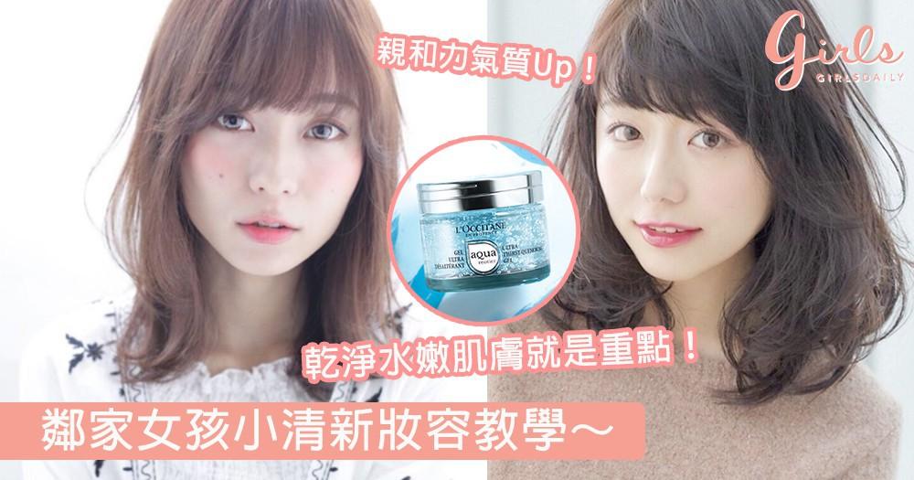 打造泡泡水感美肌!鄰家女孩小清新妝容教學,乾淨水嫩肌膚就是重點!