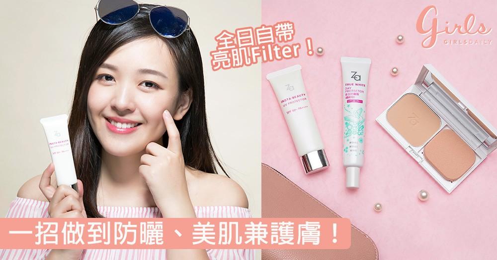 全日自帶亮肌Filter!一招做到防曬、美肌兼護膚,有冇化妝習慣都可以擁有剔透亮肌!
