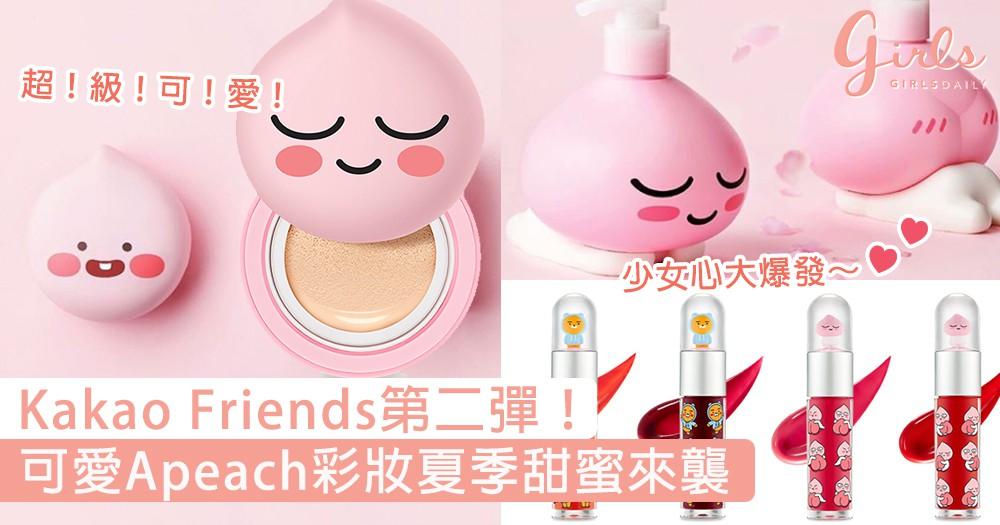 Kakao Friends第二彈!可愛Apeach彩妝夏季甜蜜來襲,粉紅泡泡誘發少女心!