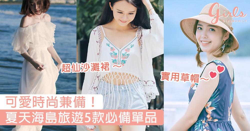 炎炎夏日最佳準備!海島旅遊5款可愛時尚兼備單品,穿這一身去沙灘最適合不過~