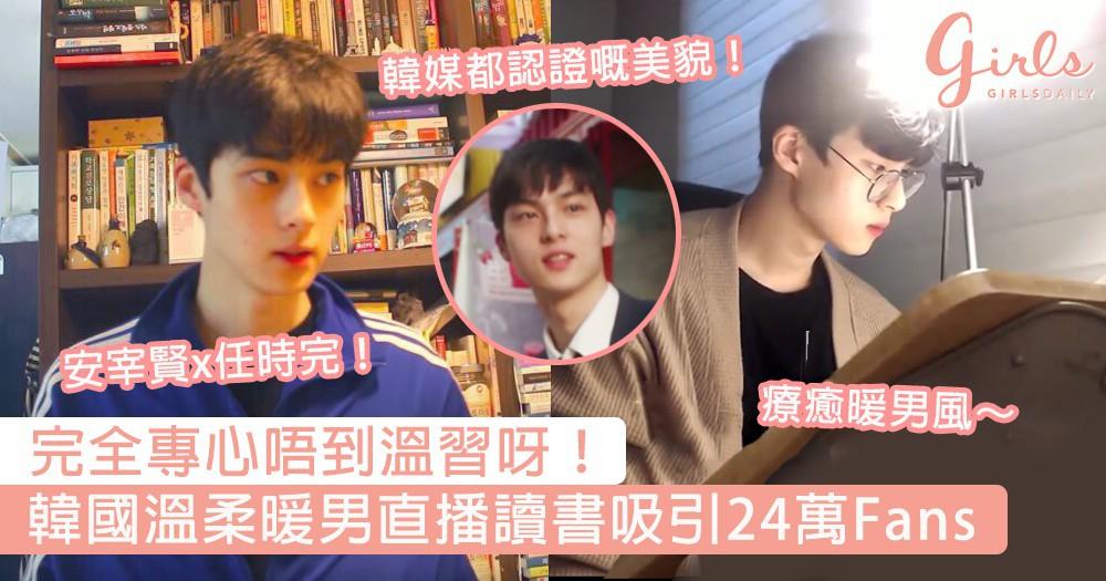 完全專心唔到!韓國溫柔暖男直播讀書吸引24萬Fans,網民:「人帥真好,連直播讀書一言不發也有一堆人追看~」