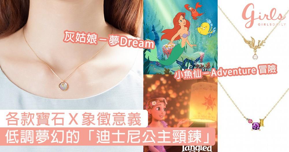 低調夢幻的「迪士尼公主頸鍊」!配上各款寶石和象徵意義,提醒自己要做善良勇敢的女生〜