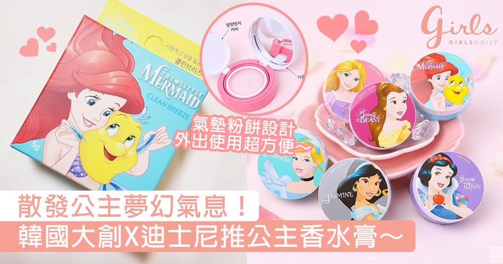 散發公主夢幻氣息!韓國大創X迪士尼推公主香水膏系列,3000Won就能帶給女生滿滿的幸福感~