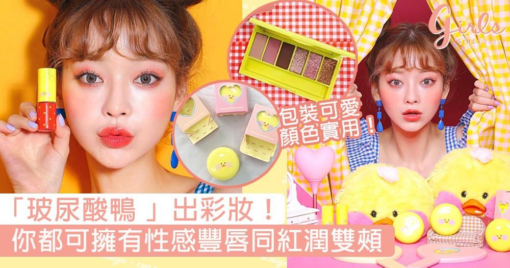 「玻尿酸鴨 」出彩妝啦!韓國Beige Chuu最新聯乘系列,你都可擁有性感豐唇同紅潤雙頰~