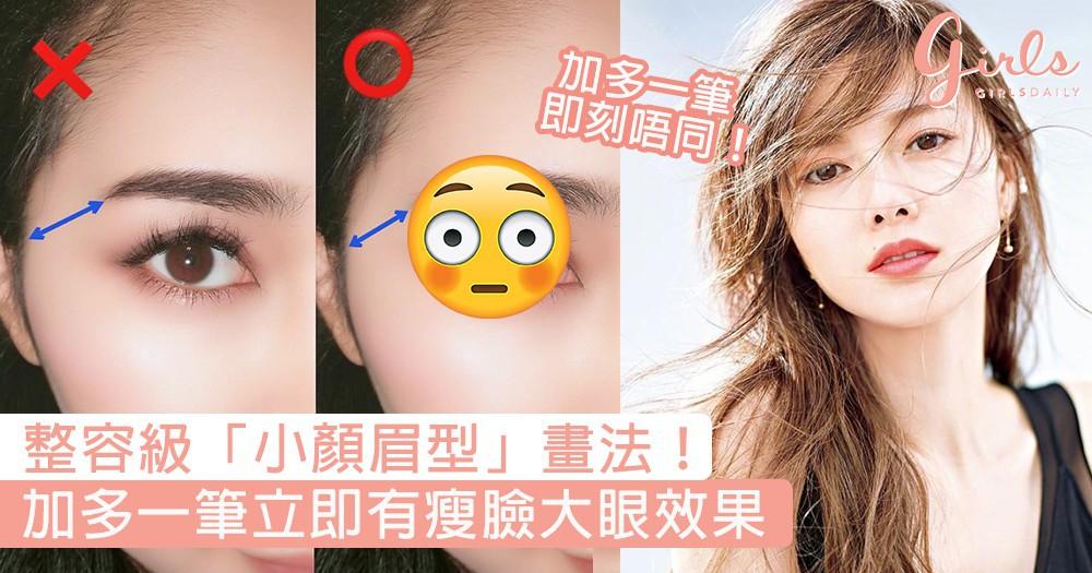 堪比整容嘅「小顏眉型」畫法!加一筆立即有瘦臉大眼效果,五官更顯精緻立體〜