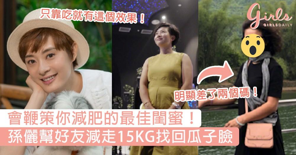 孫儷晉身為減肥教練!繼經理人後又替好友搣走15KG找回瓜子臉,會鞭策你減肥的最佳閨蜜!