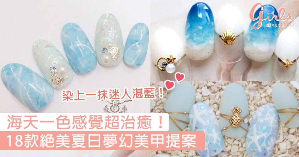 為指尖染上一抹迷人湛藍!18款夏日夢幻美甲提案,海天一色感覺超清新治癒~
