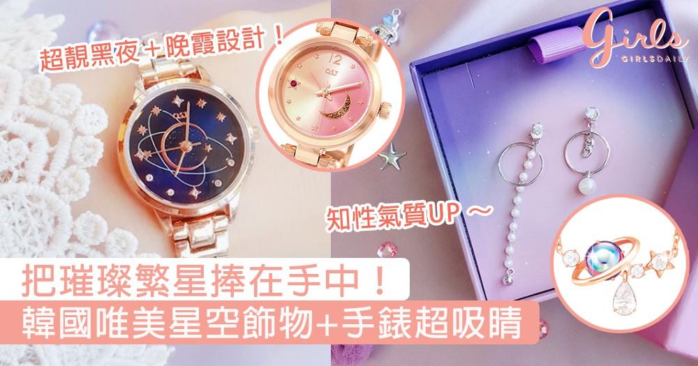 把璀璨繁星捧在手中!韓國唯美星空飾物+手錶超吸睛,讓你散發知性氣質美!