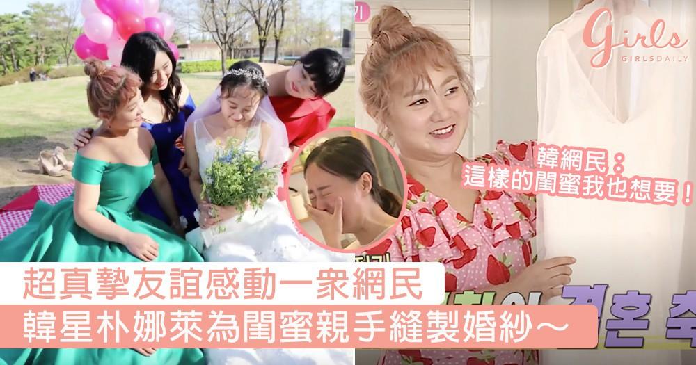 讓閨蜜成為童話主角!韓星朴娜萊為17年至親閨蜜縫製婚紗,韓網民:這樣的閨蜜我也想要!