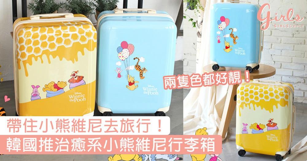 帶住小熊維尼去旅行!韓國推出可愛治癒系「小熊維尼行李箱」,嫩黃天藍兩色都想帶番屋企〜
