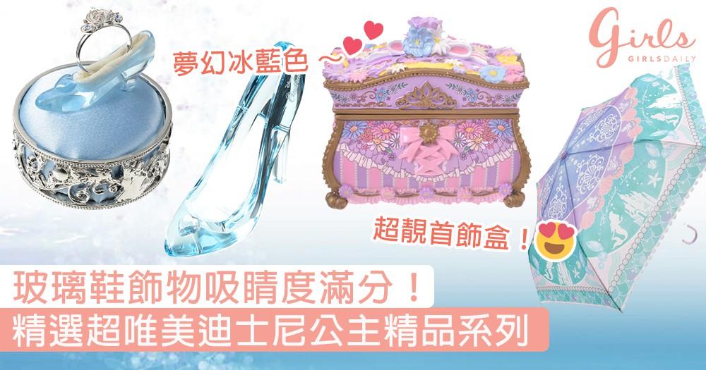 化身成夢想中的公主模樣!精選超唯美迪士尼公主精品系列,冰藍色玻璃鞋飾物吸睛度滿分!