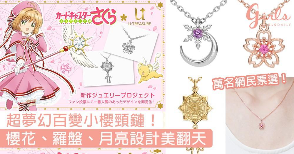 超過一萬票選出人氣款式!日本U-Treasure推百變小櫻頸鏈,櫻花、羅盤、月亮設計美翻天〜