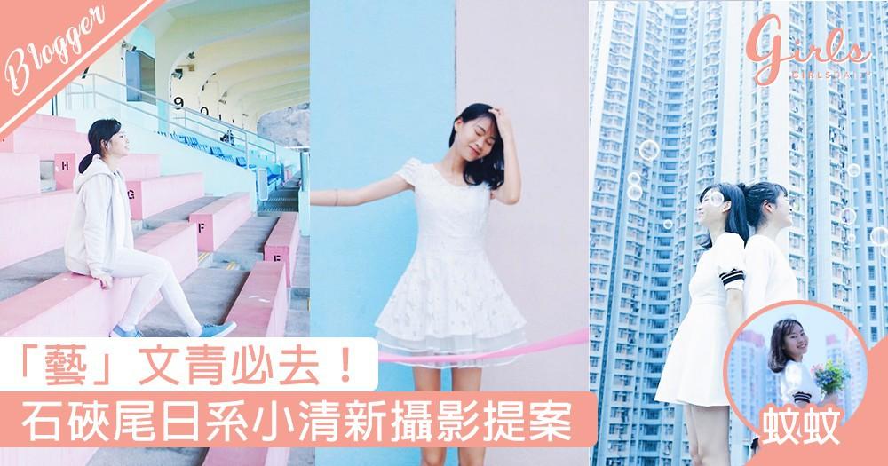 【「藝」文青必去!石硤尾日系小清新,粉色控嘅攝影提案!】