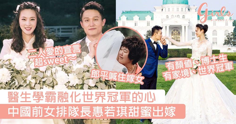 愛情就是遇見一個把你當公主的人!中國前女排隊長惠若琪甜蜜出嫁,27歲已經活出女性的範本~