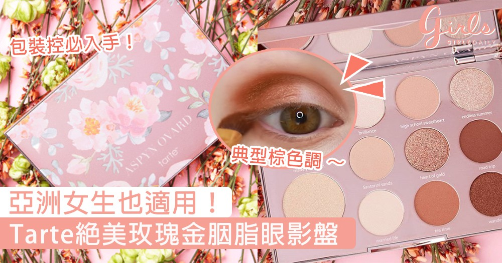 包裝控必入手!Tarte絕美玫瑰金胭脂眼影盤新品,大地色系亞洲女生也適用!