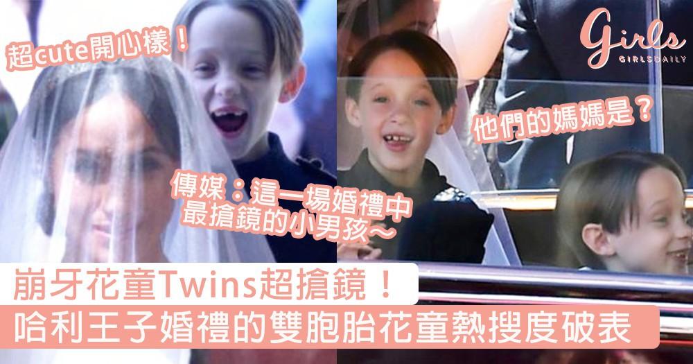 崩牙花童Twins超搶鏡!哈利王子世紀婚禮花童團極吸睛,中分頭西裝look的崩牙雙胞胎熱搜度破表~