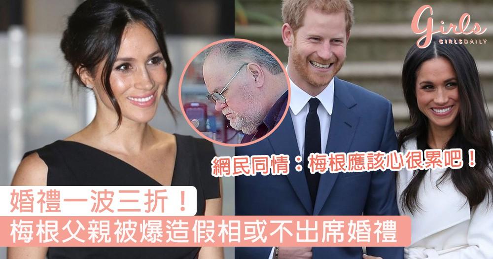 婚禮一波三折!梅根父親被爆造假相,為免女兒難堪或不出席婚禮,網民同情:梅根應該心很累吧!