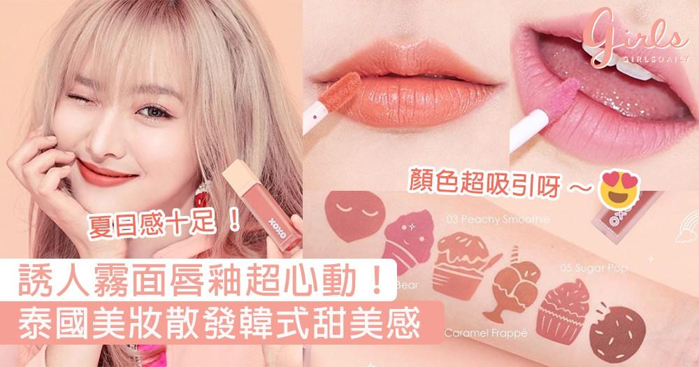 真確定不是韓牌嗎?泰國新晉美妝品牌散發韓式甜美感,誘人霧面唇釉超心動!