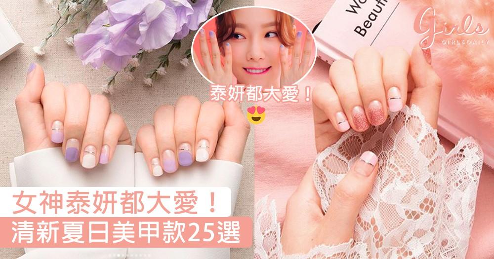 空靈女神泰妍都大愛!清新夏日美甲款25選,絕美效果原來用指甲貼就能輕鬆做好!