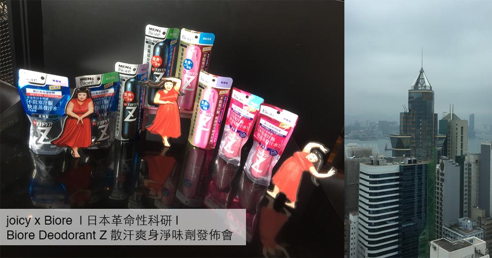 joicy x Bioré  | 日本革命性科研 | Bioré Deodorant Z 散汗爽身淨味劑發佈會