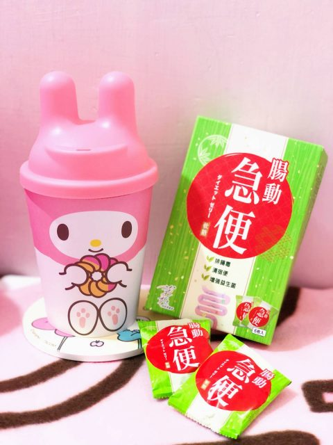 ♡ 保養 ◆ 軟糖也能排毒清宿便?! ◆ 草姬 - 腸動急便 ♤