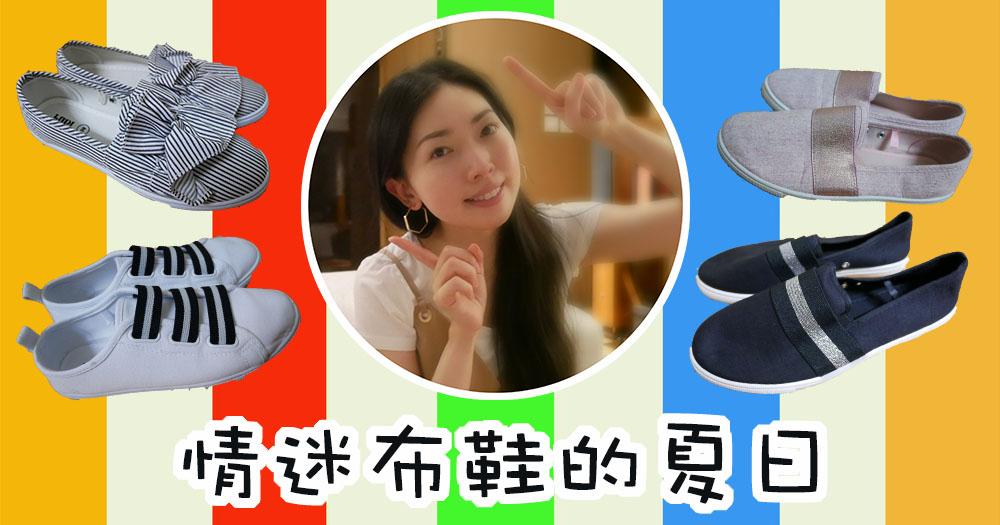 情迷布鞋|ZALORA|平靚正推介