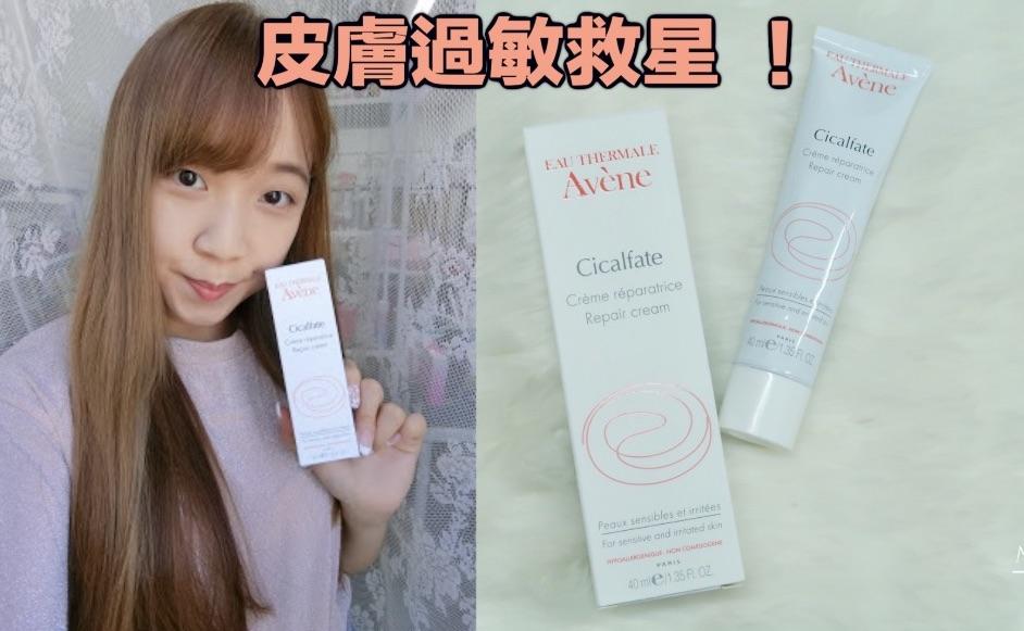 居家必備|皮膚過敏救星|Avène Cicalfate Repair Cream 再生修護霜