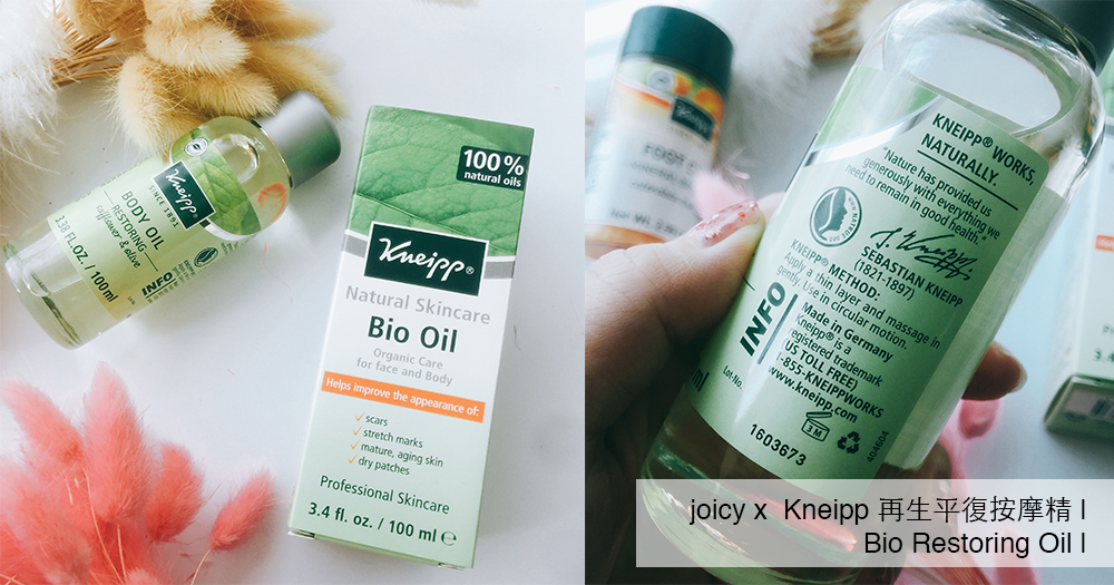 joicy x  Kneipp 再生平復按摩精 | Bio Restoring Oil |