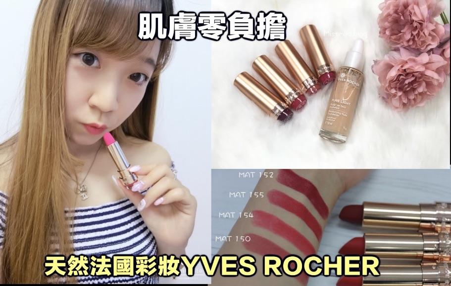 肌膚零負擔丨天然法國彩妝丨YVES ROCHER 輕透裸妝粉底液 。啞緻型彩唇膏