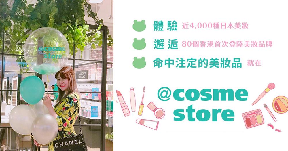 joicy x @cosme | 日本No.1人氣美妝店@cosme store登陸香港 | 從此不必遠赴日本、苦等代購