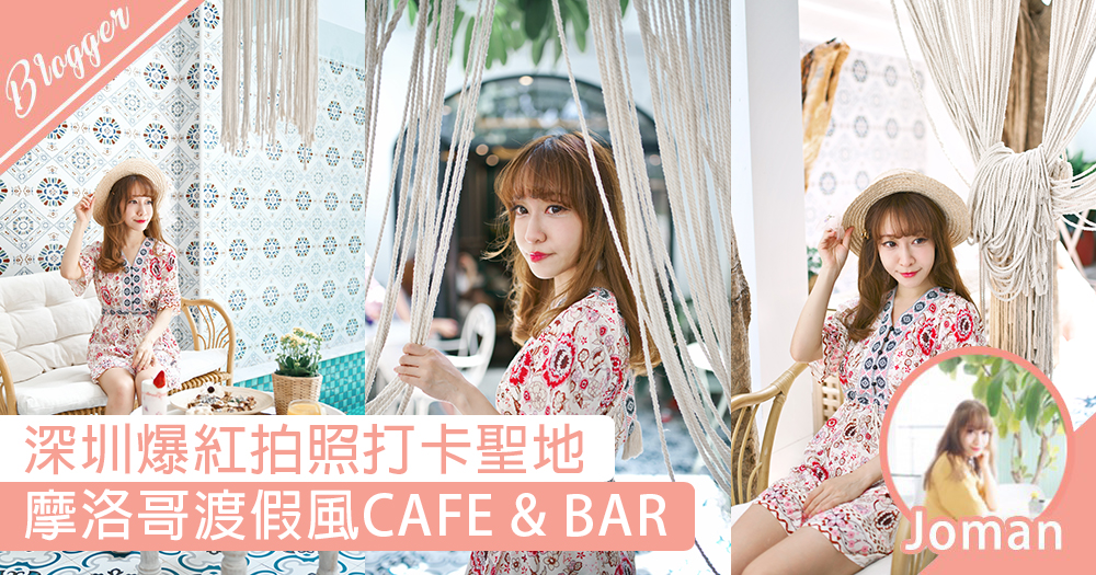 【摩洛哥渡假風CAFE & BAR】