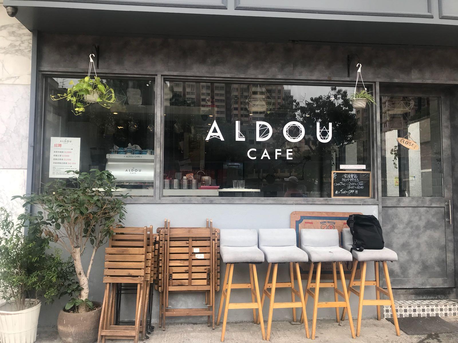 元朗食好西餐廳,值得一試之ALDOU CAFE