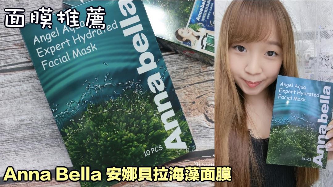 面膜推薦|性價比極高| Anna Bella 安娜貝拉海藻面膜