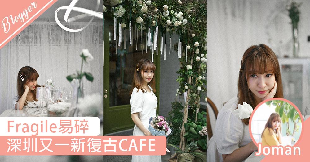 【深圳又一新復古CAFE – Fragile易碎】