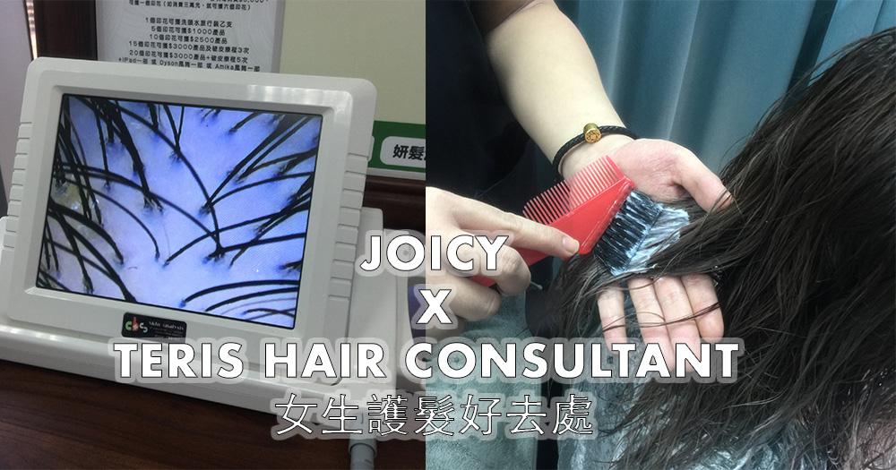 joicy x Teris Hair Consultant | 女生護髮好去處 | 防脫髮,活髮,育髮,頭皮護理