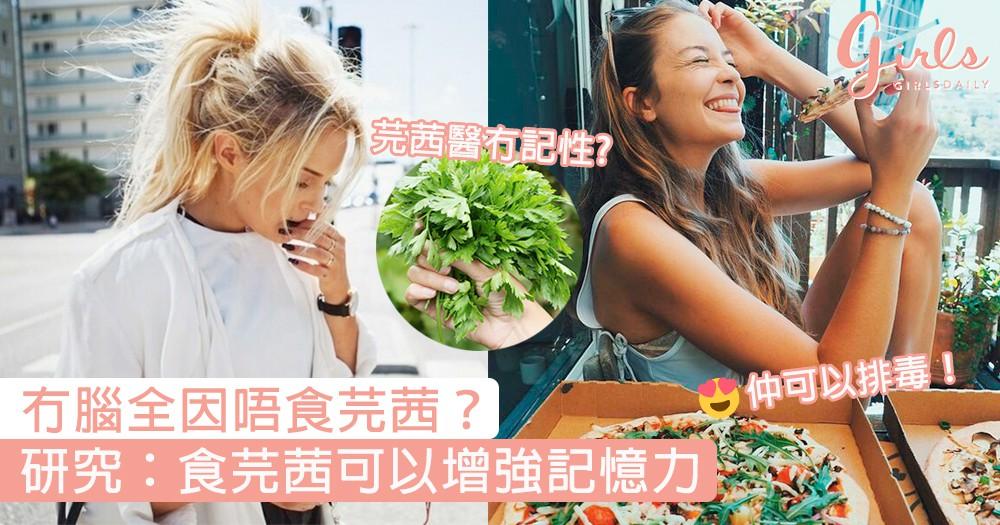 冇腦全因唔食芫茜?最新研究:食芫茜可以增強記憶力,仲可以清除身體毒素!