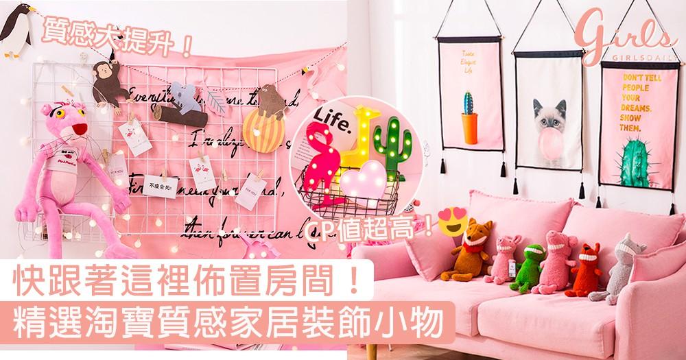 快跟著這裡佈置房間!精選淘寶質感家居裝飾小物,以後就連宅在家都覺得超幸福!