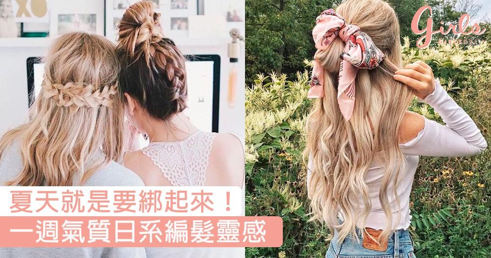 夏天就是要綁起來!一週氣質日系編髮靈感,只要會三股辮就能編出唯美感編髮!
