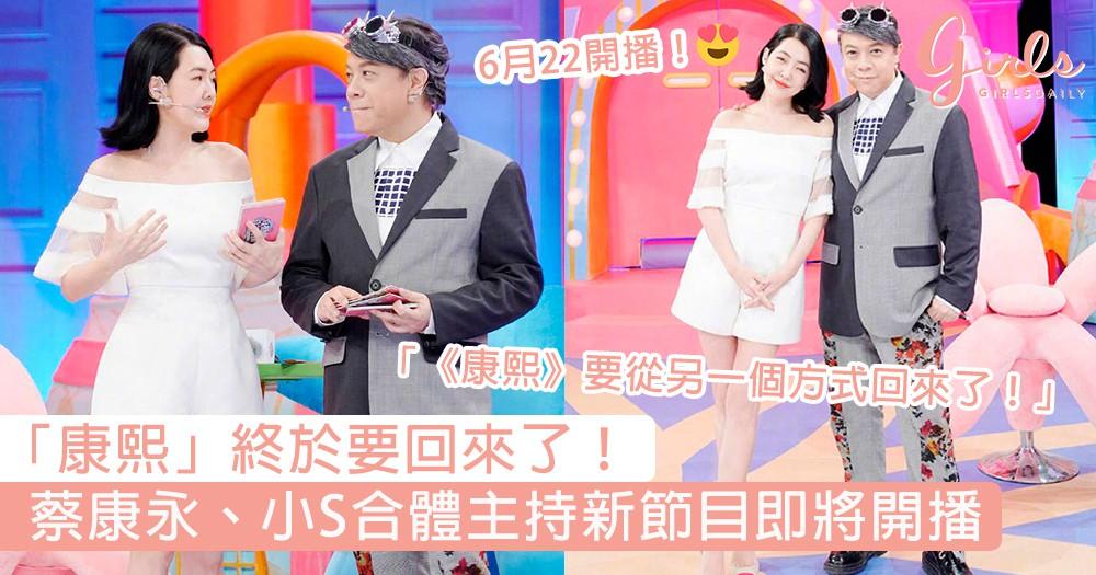 「康熙」終於要回來了!蔡康永、小S合體主持新節目即將開播,網友:感覺《康熙》要從另一個方式回來了!