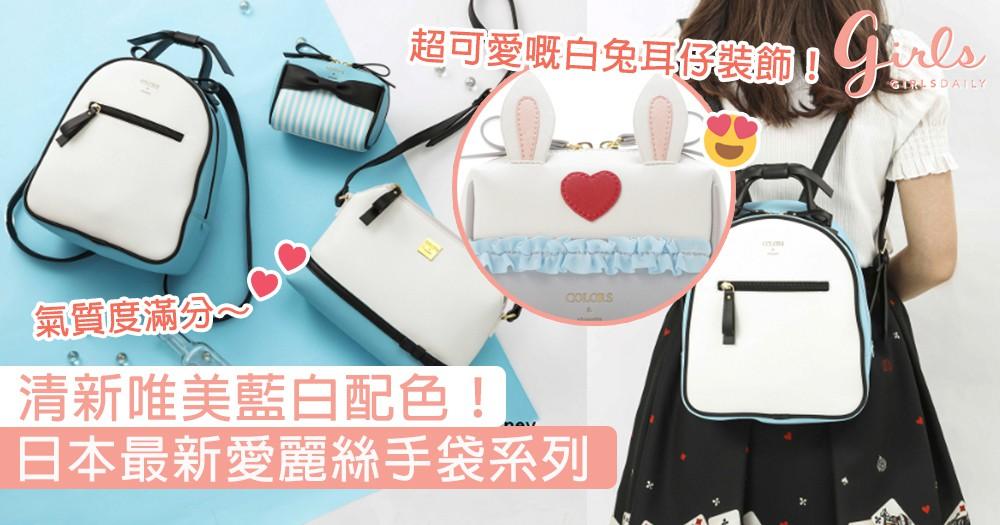 清新唯美藍白配色!日本最新愛麗絲手袋系列,可愛白兔耳朵+經典紅心圖案別緻度滿分!