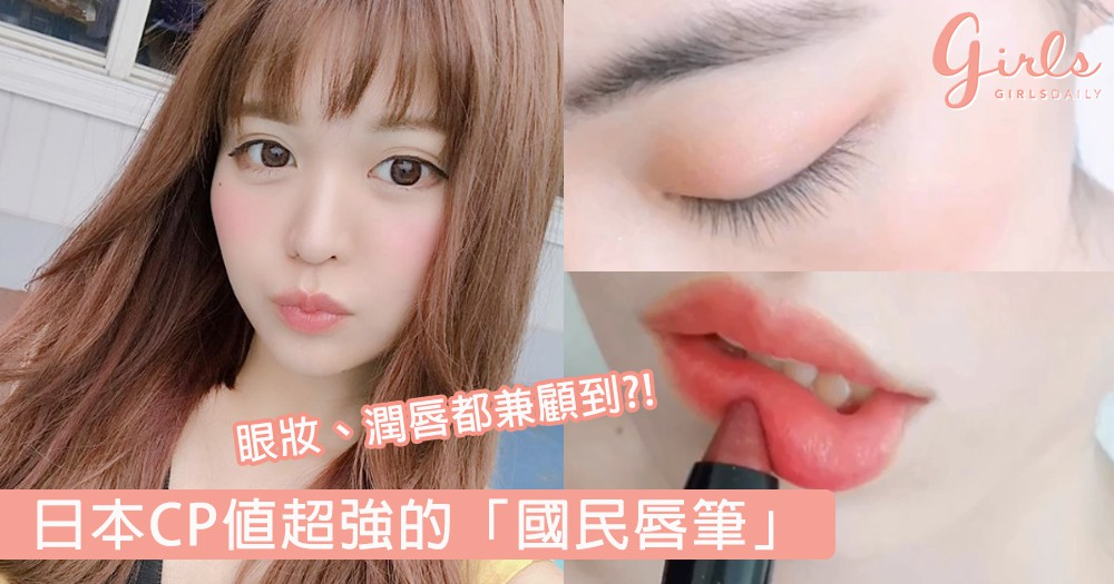 眼妝、潤唇都兼顧到?!日本CP值超強的「國民唇筆」,美妝KOL都mark定加入手信清單!