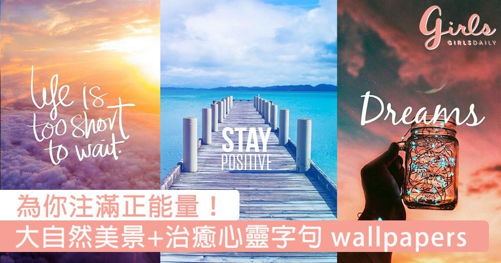 為你注滿正能量!大自然美景+治癒心靈字句 wallpapers 20選,讓心情每天都stay positive!