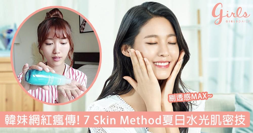 ✨必試! 韓妹水煮蛋肌保養神技✨ 每周一次7 Skin Method養成極致水嫩剔透感!