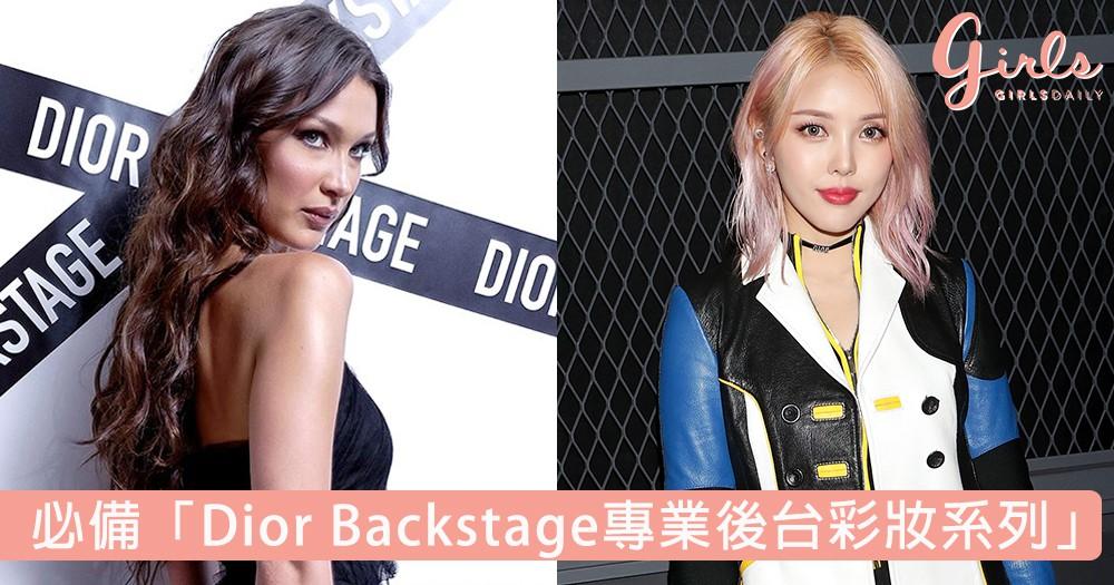 化妝師沒有告訴你的秘密!公開化妝袋必備「Dior Backstage 專業後台彩妝系列」,實現完美無瑕妝效就靠它們吧!