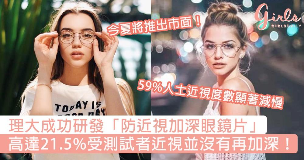 今夏將推出市面!理大成功研發「防近視加深DIMS眼鏡片」,高達21.5%受測試者近視並沒有再加深!