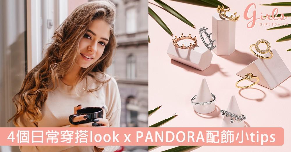 整個格調瞬間提升!4個日常穿搭look x PANDORA配飾小tips,就讓小小的配飾替你釋出獨特的魅力~