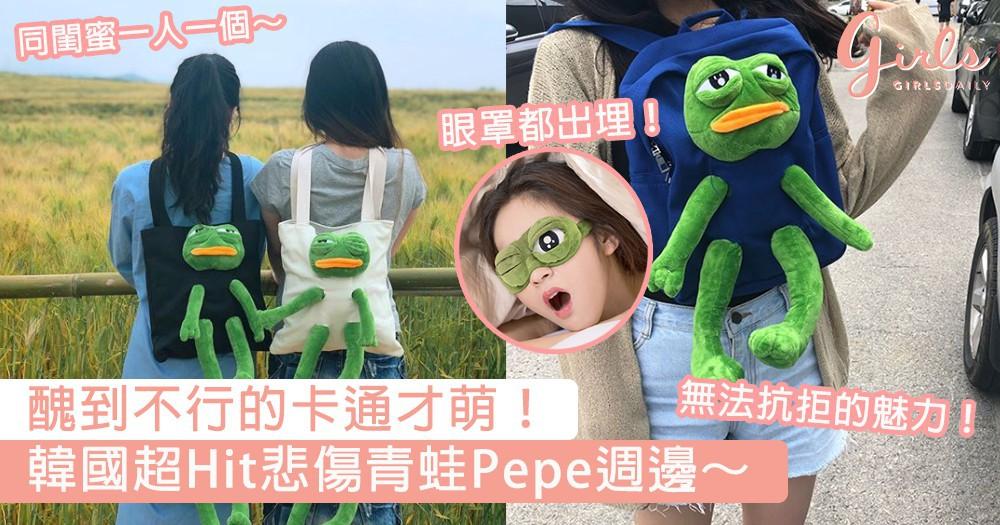 醜到不行的卡通!韓國超Hit悲傷青蛙Pepe週邊,無論是Onni/Oppa都無法抗拒的魅力!