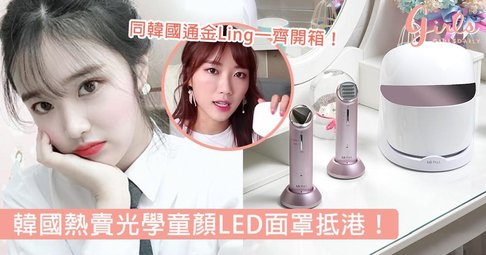 引領韓式美容新風潮!超狂光學童顏LED面罩,安坐家中也能享受美容院級數淨白緊緻療程~
