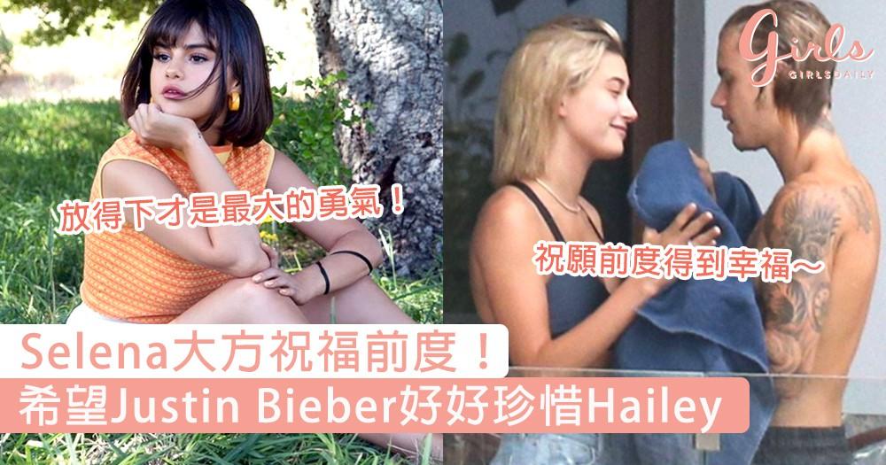 大方祝福前度!Selena希望Justin Bieber好好珍惜Hailey,能夠淡忘過去勇敢向前的女孩~